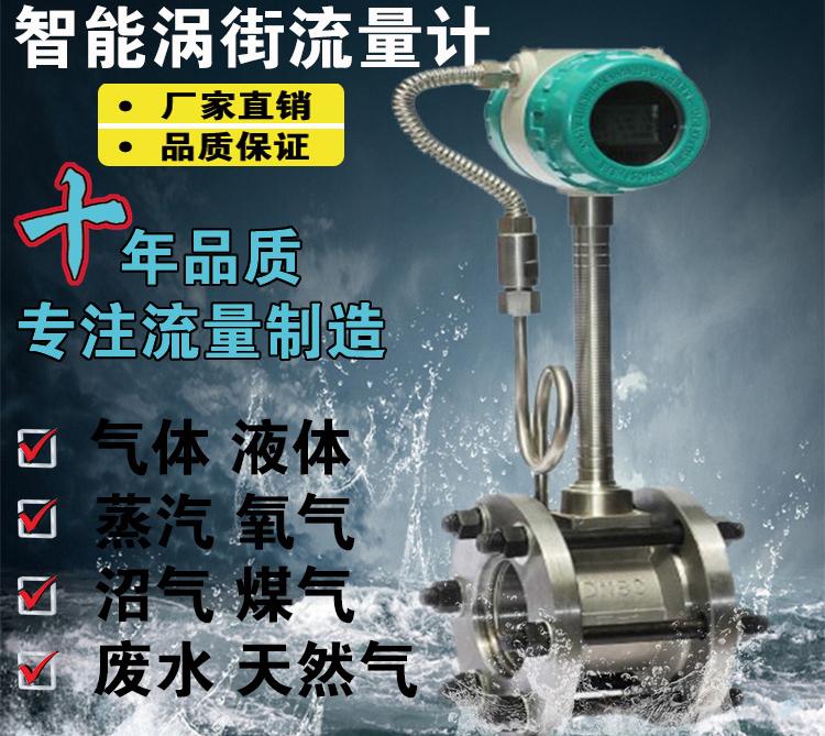 水蒸汽流量计